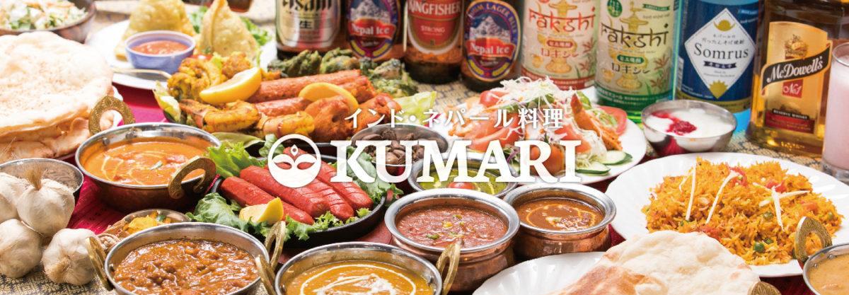 インドネパール料理 KUMARI
